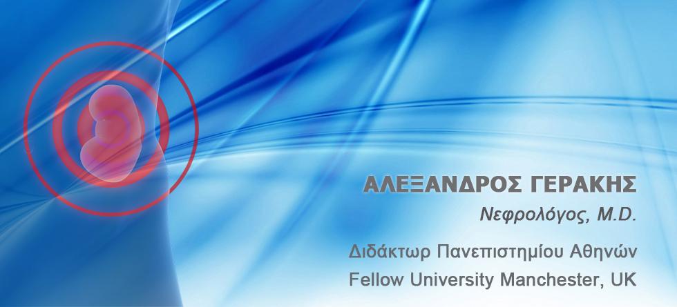Αλέξανδρος Γεράκης