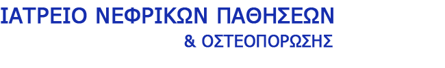 Αλέξανδρος Γεράκης – Νεφρολόγος